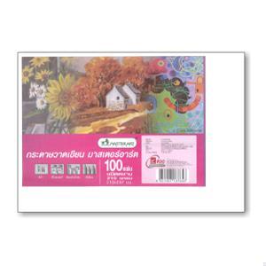 Akvareļu bloks A4 100 lapas,  210g/m2 MASTERART
